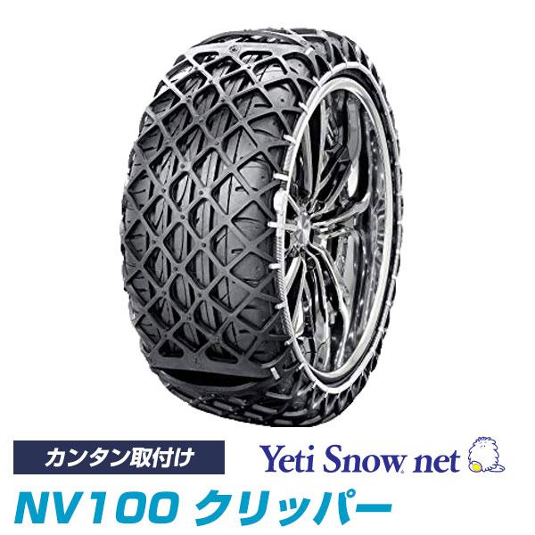 NV100 クリッパー タイヤチェーン 非金属 スノーチェーン 雪道 アイスバーン 車 スリップ 凍結路 積雪路 雪 スタッドレス ジャッキ不要 簡単 スノーソックス タイヤ ラバーネット イエティスノーネット WDシリーズ 正規品