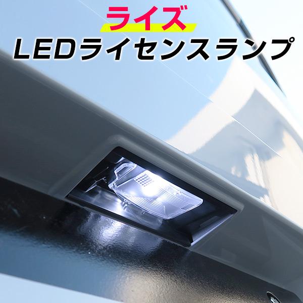 ライズ RAIZE ナンバー灯適合型式:A200A A210A 送料無料 ライズRAIZE お見舞い ナンバー灯 T10 ウェッジ球 A200A ライセンスランプ 超特価 激安LEDライトT10簡単取付ホワイト白ドレスアップ対応自動車用パーツポジションライト送料無料 LED ウエッジ球