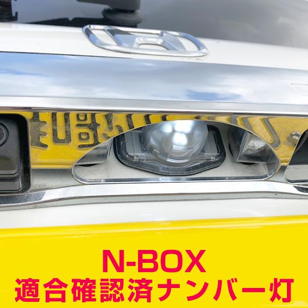 N-BOX ナンバー灯適合型式:JF3 JF4 送料無料 NBOX エヌボックス ナンバー灯 激安LEDライトT10簡単取付ホワイト白ドレスアップ対応自動車用パーツポジションライト送料無料 T10 ウェッジ球 激安通販販売 LED JF3 正規認証品!新規格 ウエッジ球 ライセンスランプ