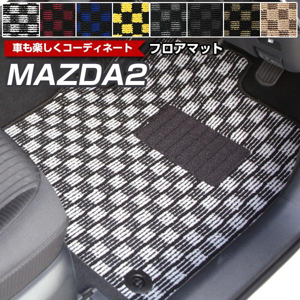 MAZDA2 フロアマット デザインタイプ カーマット 直販 チェック柄 直販 ブラック ブルー レッド イエロー ブラウン 内装パーツ 内装品 カー用品 車用 専用設計 ピッタリ ふろあまっと 純正風 すべり止め オシャレ 送料無料