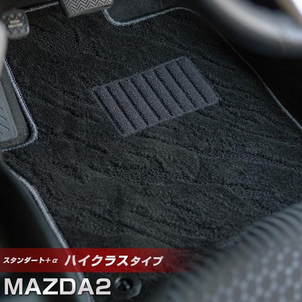 MAZDA2 フロアマット ハイクラスタイプ カーマット ループ生地 ブラック 内装パーツ 内装品 カー用品 車用 専用設計 ピッタリ ふろあまっと 純正風 すべり止め スパイク加工 送料無料