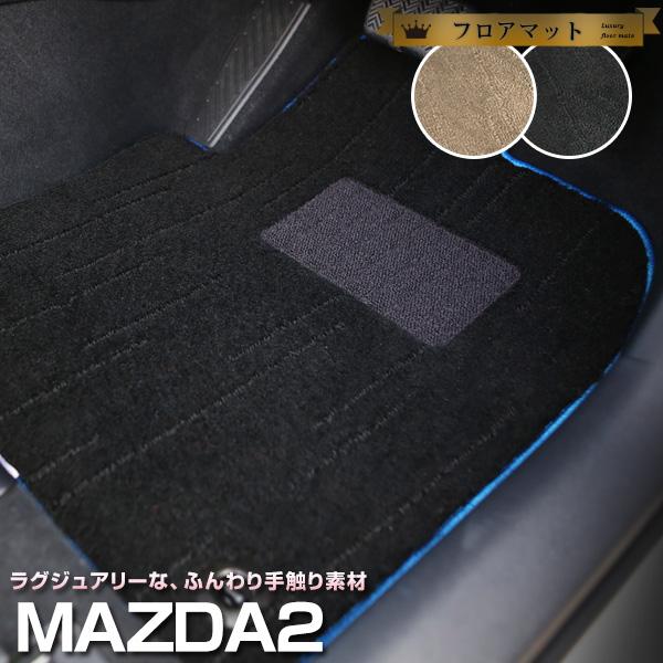 MAZDA2 フロアマット プレミアムタイプ カーマット 直販 高級タイプ ブラック ベージュ 内装パーツ 内装品 カー用品 車用 専用設計 ピッタリ フロアマット 純正風 絨毯 ラグマット ラグジュアリー ふわふわ 送料無料