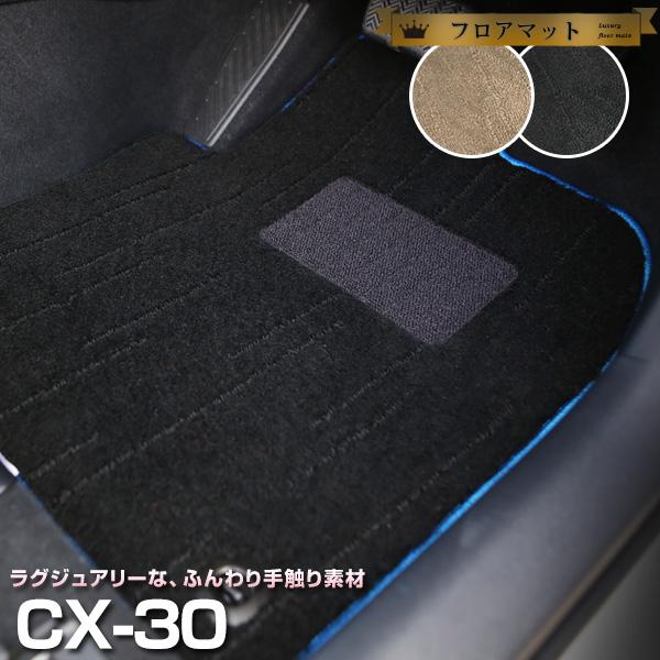 CX-30 フロアマット プレミアムタイプ カーマット 直販 高級タイプ ブラック ベージュ 内装パーツ 内装品 カー用品 車用 専用設計 ピッタリ フロアマット 純正風 絨毯 ラグマット ラグジュアリー ふわふわ 送料無料