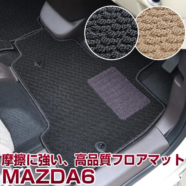 MAZDA6 フロアマット スタンダードタイプ カーマット 直販 ループ生地 ブラック ベージュ 内装パーツ 内装品 カー用品 車用 専用設計 ピッタリ ふろあまっと 純正風 すべり止め スパイク加工 送料無料