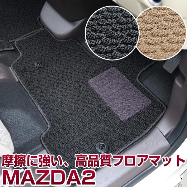 MAZDA2 フロアマット スタンダードタイプ カーマット 直販 ループ生地 ブラック ベージュ 内装パーツ 内装品 カー用品 車用 専用設計 ピッタリ ふろあまっと 純正風 すべり止め スパイク加工 送料無料