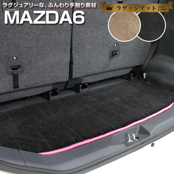 MAZDA6 トランクマット 純正互換 内装パーツ トランクフロアマット カーマット ラゲッジマット 荷室 トランクスペース ラゲッジスペース 汚れ防止 ラグ生地 黒 ブラック ベージュ 室内アイテム カーアイテム 内装パーツ マット 高級 ラグマット 絨毯 ふわふわ 土禁 土足禁止