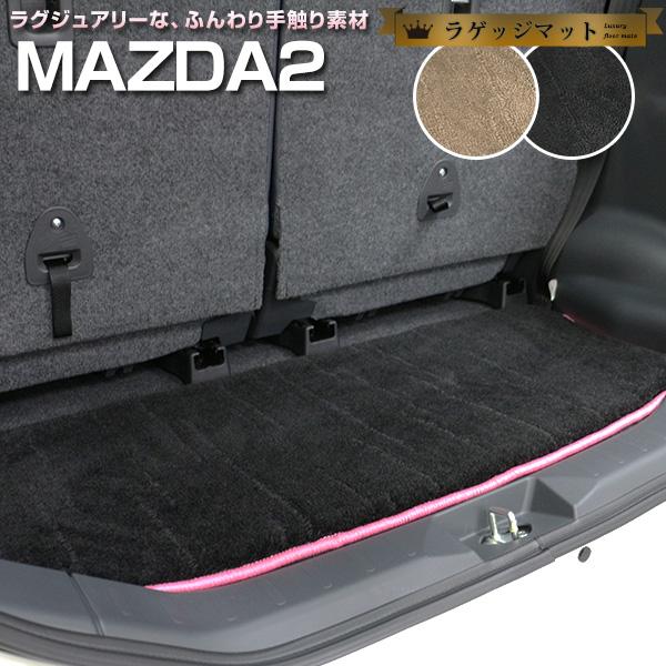 MAZDA2 トランクマット 純正互換 内装パーツ トランクフロアマット カーマット ラゲッジマット 荷室 トランクスペース ラゲッジスペース 汚れ防止 ラグ生地 黒 ブラック ベージュ 室内アイテム カーアイテム 内装パーツ マット 高級 ラグマット 絨毯 ふわふわ 土禁 土足禁止