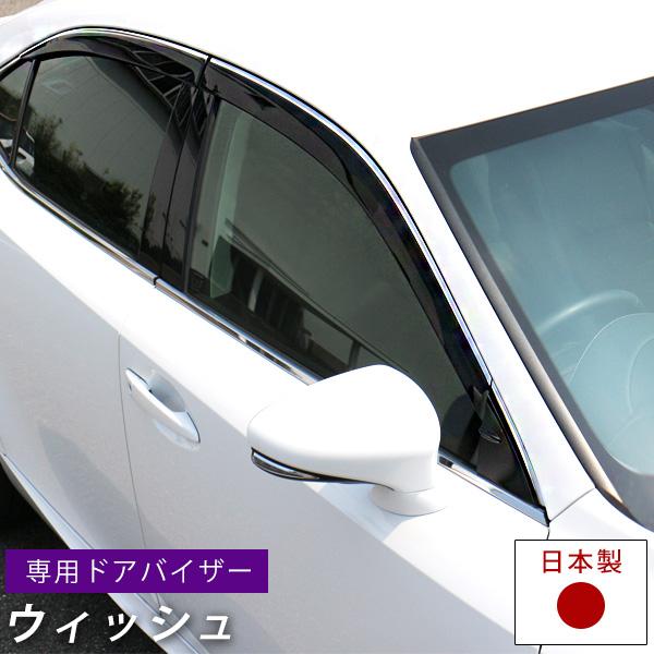ウィッシュ ドアバイザー 専用設計 WISH wishバイザー ZGE20 20系 金具付き 日本製 純正同等品 外装パーツ サイドバイザー サイドドアバイザー 車用品 【受注生産品】
