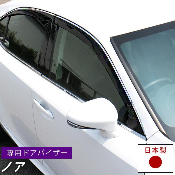 ノア ドアバイザー 専用設計 NOAH noah 80バイザー ZRR80系 ZWR80系 金具付き 日本製 純正同等品 外装パーツ サイドバイザー サイドドアバイザー 車用品 【受注生産品】