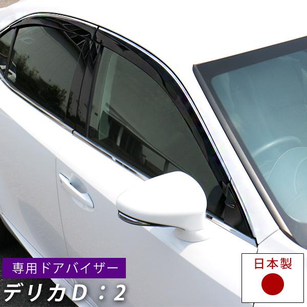 デリカD:2 ドアバイザー 専用設計 デリカ D2 d2バイザー MB36S 金具付き 日本製 純正同等品 外装パーツ サイドバイザー サイドドアバイザー 車用品 【受注生産品】