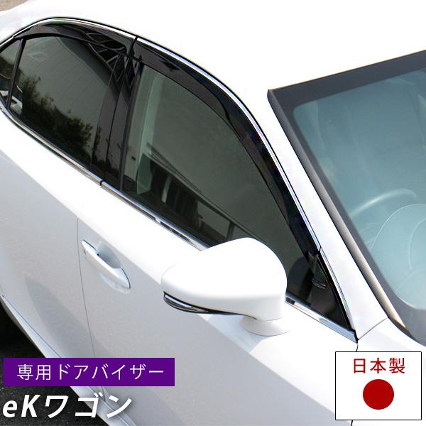 eKワゴン ドアバイザー 専用設計 ek EKバイザー B11W B33W B36W 金具付き 日本製 純正同等品 外装パーツ サイドバイザー サイドドアバイザー 車用品 【受注生産品】