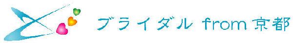 ブライダル from京都:打掛 振袖 着物 ドレス・・ブライダル業界35年! 何でもお任せ下さい!