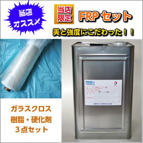 送料無料 FRP20kg3点セット 【ガラスクロス20m ポリエステル樹脂20kg 硬化剤400g】