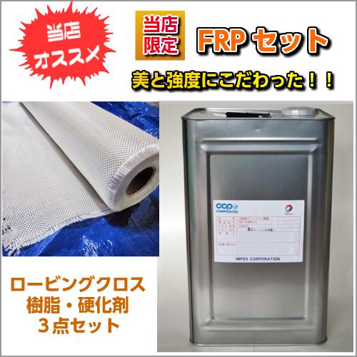 送料無料 FRP 20kg 3点セット 【ロービングクロス20m ポリエステル樹脂20kg 硬化剤400g】