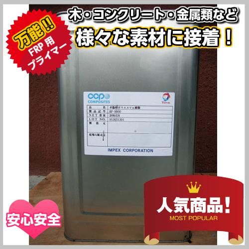 FRP用プライマー樹脂 20kg 促進剤入り 20kg 促進剤入り 木・コンクリ・金属用, BeRich:91106ff3 --- sunward.msk.ru