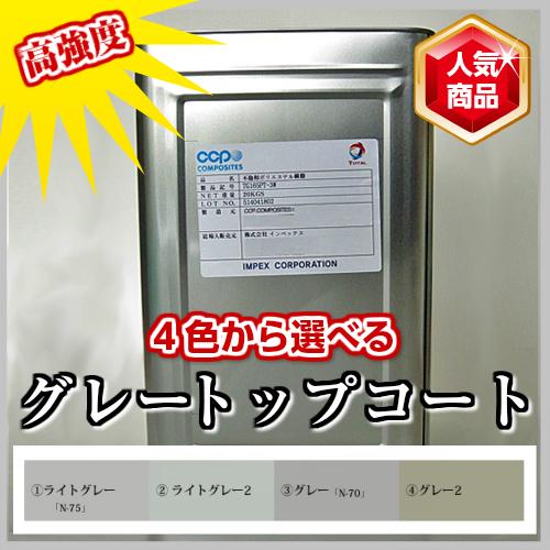 世界シェアトップクラスメーカー品!! 高強度 FRPトップコート グレー 10kg 促進剤入り 硬化剤 200gセット 塗料