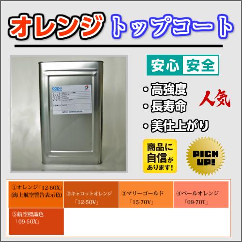 高強度 FRP ゲルコート オレンジ 10kg 促進剤入り 硬化剤200gセット