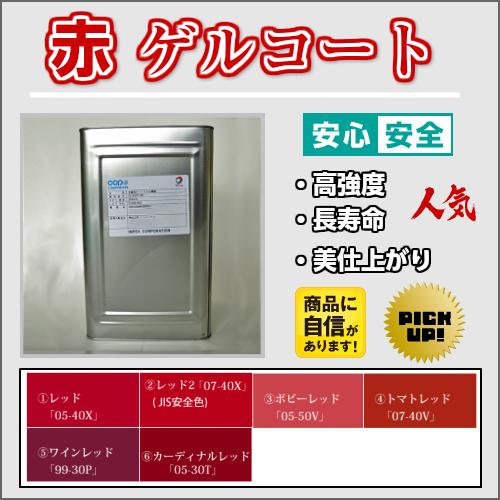 高強度 FRP ゲルコート赤 (レッド) 10kg 促進剤入り 硬化剤200gセット
