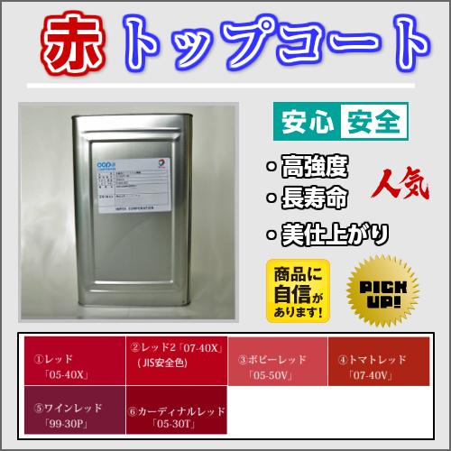 送料無料!! 高強度 FRPトップコート赤 レッド 10kg 促進剤入り 硬化剤200gセット