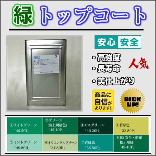 送料無料!! 高強度 FRPトップコート緑 グリーン 10kg 促進剤入り 硬化剤200gセット