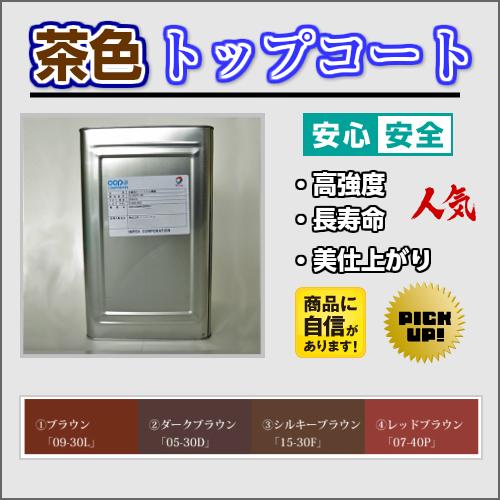 送料無料!! 高強度 FRP トップコート茶色 (ブラウン系) 10kg 促進剤入り 硬化剤200gセット