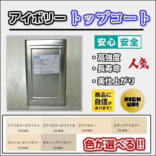 送料無料!! 高強度 FRPトップコート アイボリー 10kg 促進剤入り 硬化剤200gセット