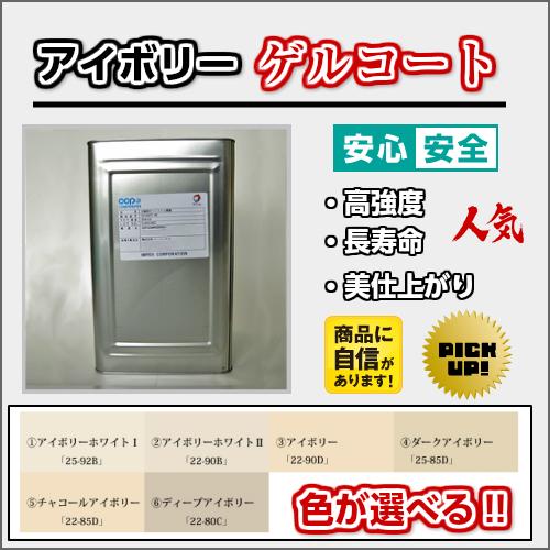 高強度 FRP ゲルコートアイボリー 10kg 促進剤入り 硬化剤200gセット