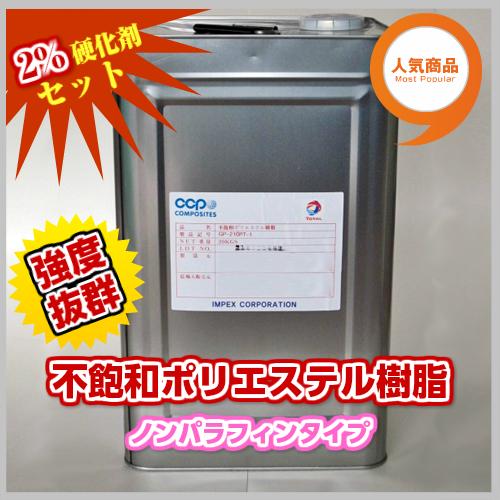 送料無料!! 高強度 FRP ポリエステル樹脂 20kg 硬化剤セット ノンパラ 促進剤入り 補修補強にも!!