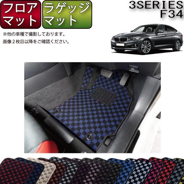 【P5倍(マラソン)】 BMW 3シリーズ F34 グランツーリスモ フロアマット ラゲッジマット (チェック) ゴム 防水 日本製 空気触媒加工