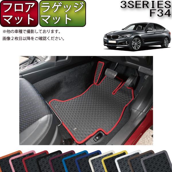 【P5倍(マラソン)】 BMW 3シリーズ F34 グランツーリスモ フロアマット ラゲッジマット (ラバー) ゴム 防水 日本製 空気触媒加工