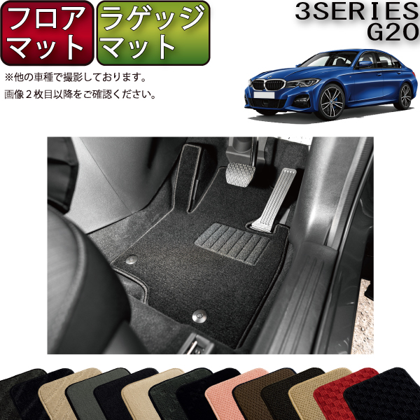 【P5倍(マラソン)】 BMW 新型 3シリーズ G20 セダン フロアマット ラゲッジマット (スタンダード) ゴム 防水 日本製 空気触媒加工