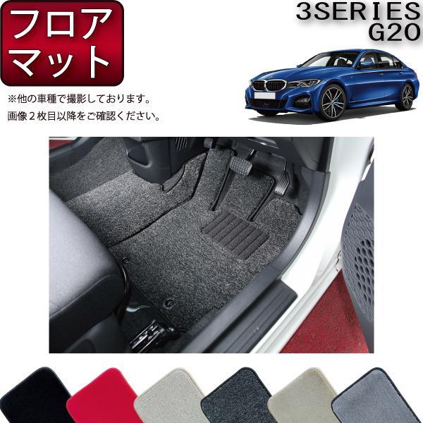 【P5倍(マラソン)】 BMW 新型 3シリーズ G20 セダン フロアマット (プレミアム) ゴム 防水 日本製 空気触媒加工