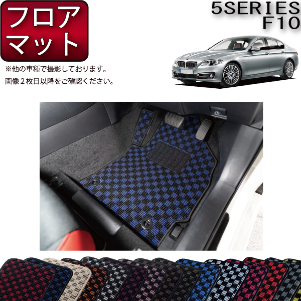 【P5倍(マラソン)】 BMW 5シリーズ F10 セダン フロアマット (チェック) ゴム 防水 日本製 空気触媒加工