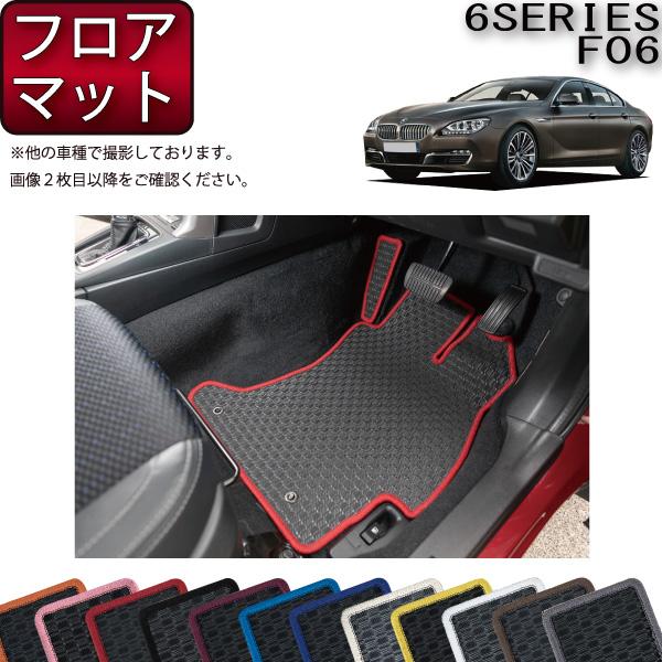 【P5倍(マラソン)】 BMW 6シリーズ F06 グランクーペ フロアマット (ラバー) ゴム 防水 日本製 空気触媒加工