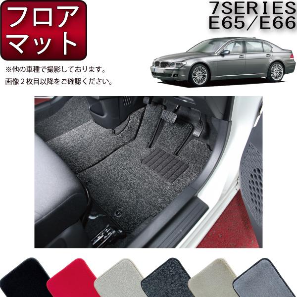 【P5倍(マラソン)】 BMW 7シリーズ セダン E65 E66 フロアマット (プレミアム) ゴム 防水 日本製 空気触媒加工