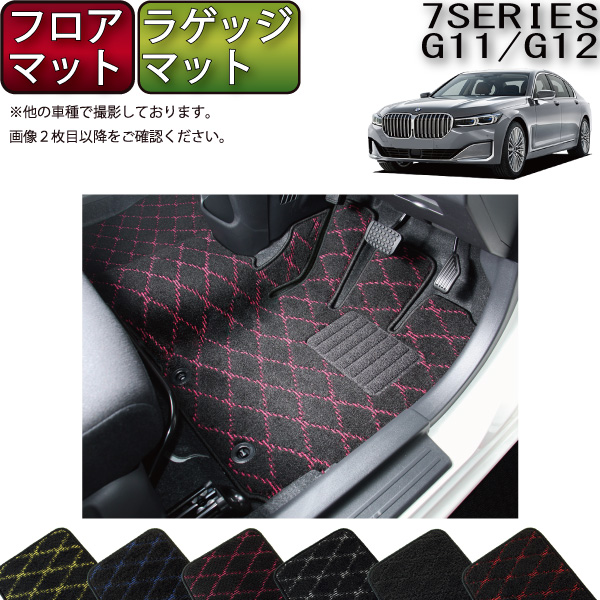 【P5倍(マラソン)】 BMW 7シリーズ セダン G12 フロアマット ラゲッジマット (クロス) ゴム 防水 日本製 空気触媒加工