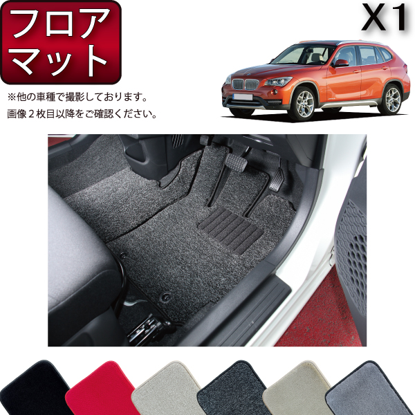 【P5倍(マラソン)】 BMW X1 E84 フロアマット (プレミアム) ゴム 防水 日本製 空気触媒加工