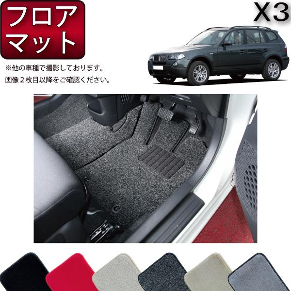 【P5倍(マラソン)】 BMW X3 E83 フロアマット (プレミアム) ゴム 防水 日本製 空気触媒加工