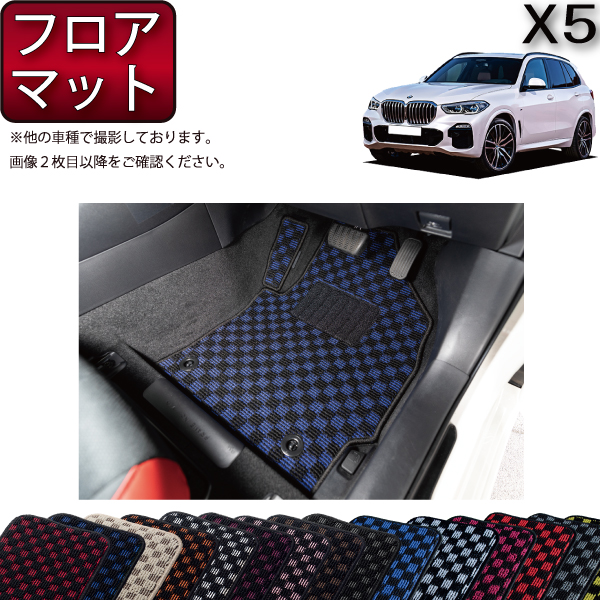 【P5倍(マラソン)】 BMW 新型 X5 G05 フロアマット (チェック) ゴム 防水 日本製 空気触媒加工