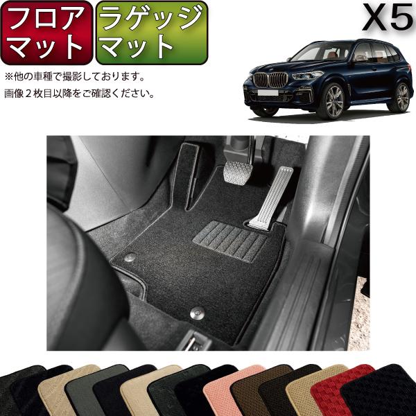 【P5倍(マラソン)】 BMW 新型 X5 G05 (3列シート車) フロアマット ラゲッジマット (スタンダード) ゴム 防水 日本製 空気触媒加工
