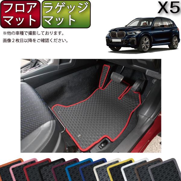 【P5倍(マラソン)】 BMW 新型 X5 G05 (3列シート車) フロアマット ラゲッジマット (ラバー) ゴム 防水 日本製 空気触媒加工