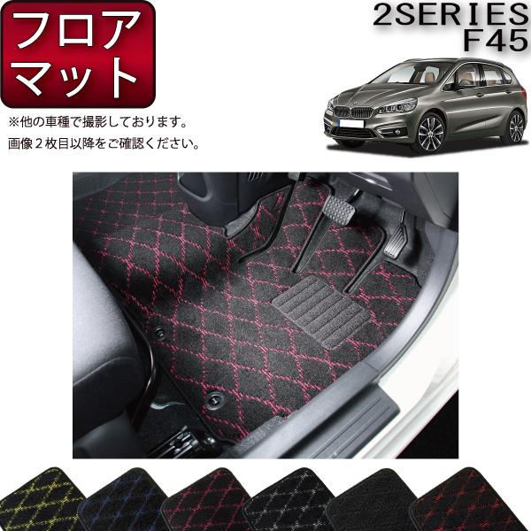【P5倍(マラソン)】 BMW 2シリーズ アクティブツアラー F45 フロアマット (クロス) ゴム 防水 日本製 空気触媒加工