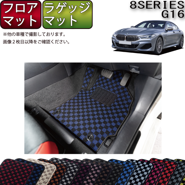 【P5倍(マラソン)】 BMW 8シリーズ 4ドアグランクーペ G16 フロアマット ラゲッジマット (チェック) ゴム 防水 日本製 空気触媒加工