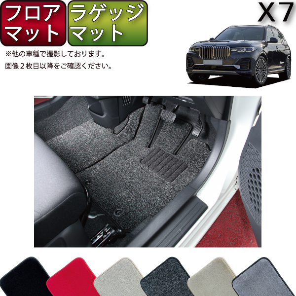 【P5倍(マラソン)】 BMW 新型 X7 G07 フロアマット ラゲッジマット (プレミアム) ゴム 防水 日本製 空気触媒加工