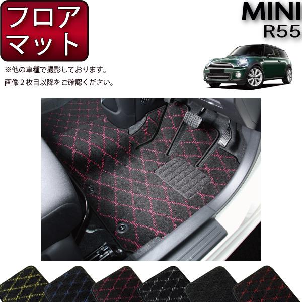 【P5倍(マラソン)】 MINI ミニ クラブマン R55 フロアマット (クロス) ゴム 防水 日本製 空気触媒加工