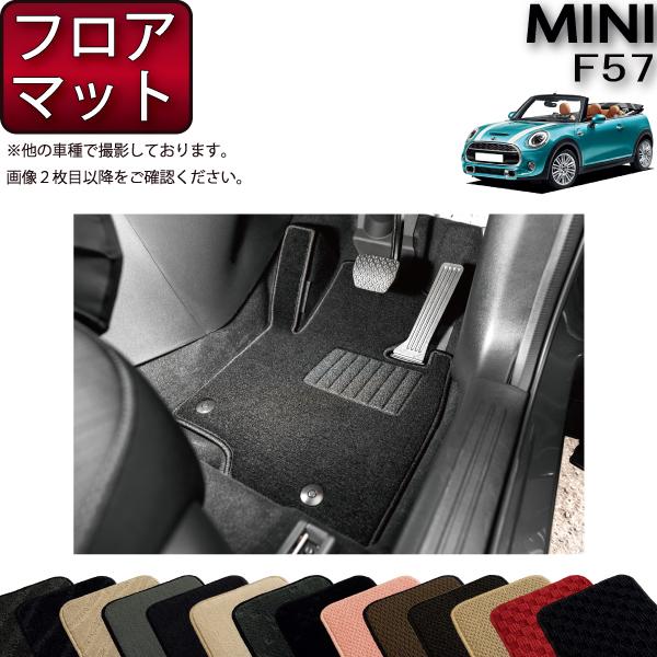 【P5倍(マラソン)】 MINI ミニ コンバーチブル F57 フロアマット (スタンダード) ゴム 防水 日本製 空気触媒加工