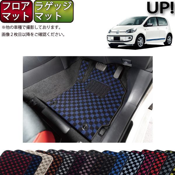 【P5倍(マラソン)】 フォルクス ワーゲン アップ! VW up フロアマット ラゲッジマット (チェック) ゴム 防水 日本製 空気触媒加工