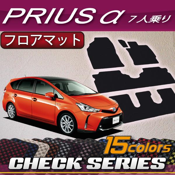 トヨタ PRIUSα プリウスα ZVW40 7人乗り フロアマット (フットレストカバー付き) (チェック)