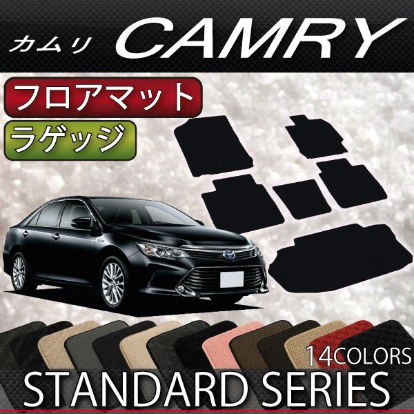 トヨタ カムリ AVV50 フロアマット ラゲッジマット (スタンダード)