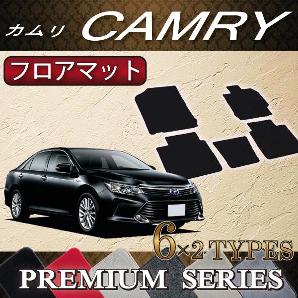 トヨタ CAMRY  カムリ AVV50 フロアマット プレミアム